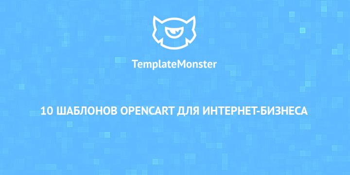 templates OpenCart