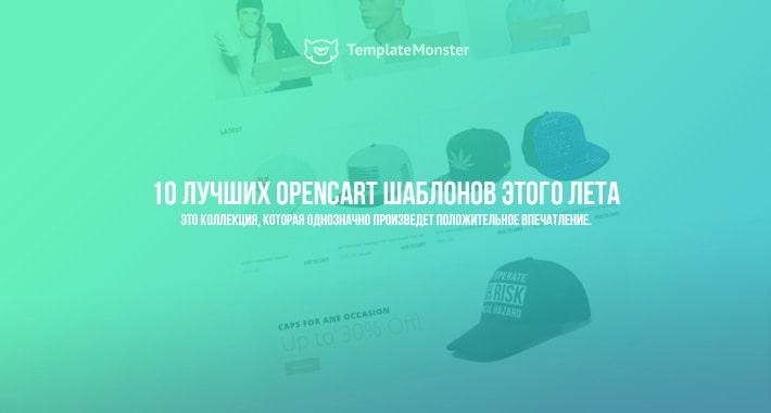 Шаблоны OpenCart