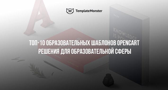 Топ-10 образовательных шаблонов OpenCart