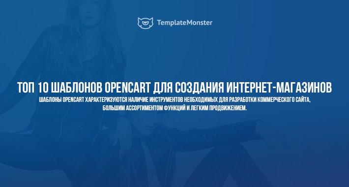 Топ 10 шаблонов OpenCart для создания интернет-магазинов