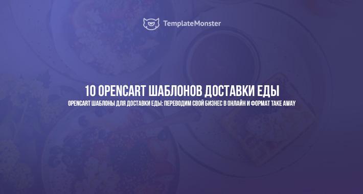 10 OpenCart шаблонов доставки еды