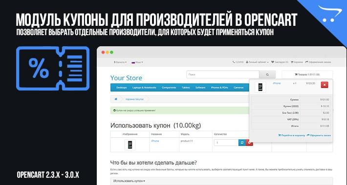 Купоны для производителей в OpenCart 2.3.x, 3.0.x