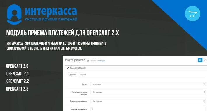Интеркасса - модуль оплаты Opencart 2.x