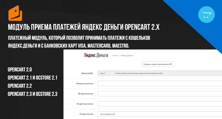 Модуль приема платежей Яндекс Деньги Opencart 2.x