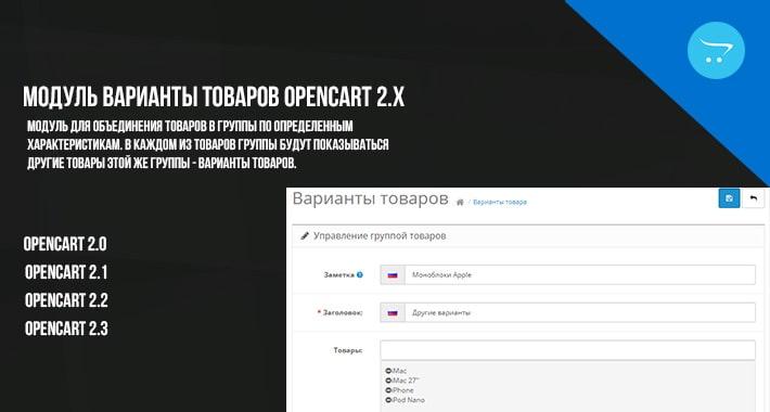 Модуль Варианты товаров Opencart 2.x