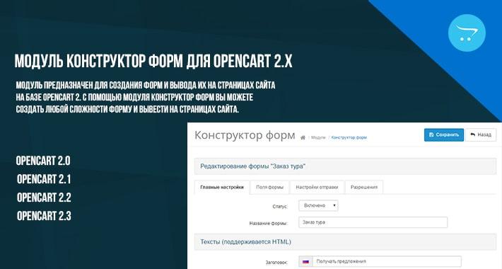 Модуль Конструктор форм для Opencart 2.x