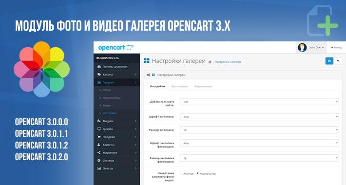 Модуль Фото и Видео Галерея Opencart 3.x