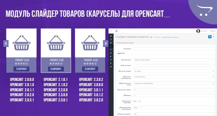 Модуль Слайдер товаров (карусель) для OpenCart