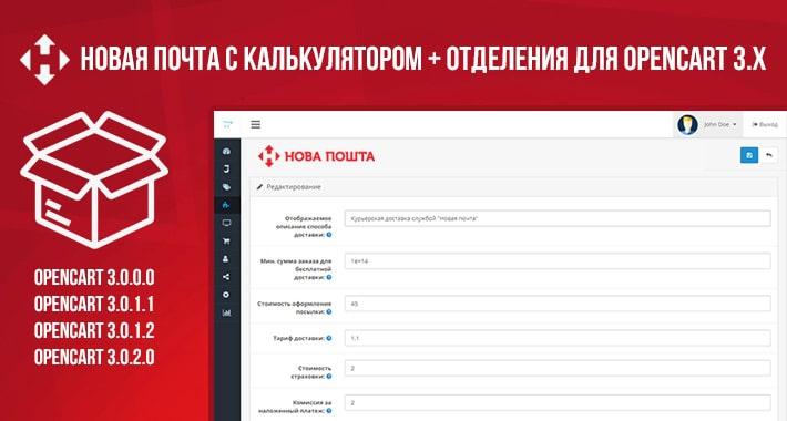 Новая Почта c калькулятором + отделения для Opencart 3.x
