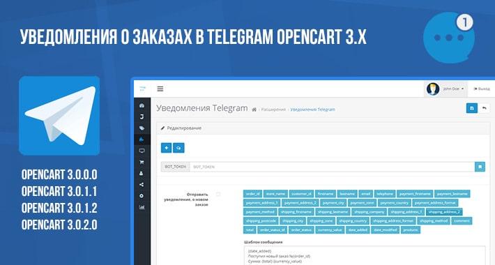 Уведомления о заказах в Telegram Opencart 3.x
