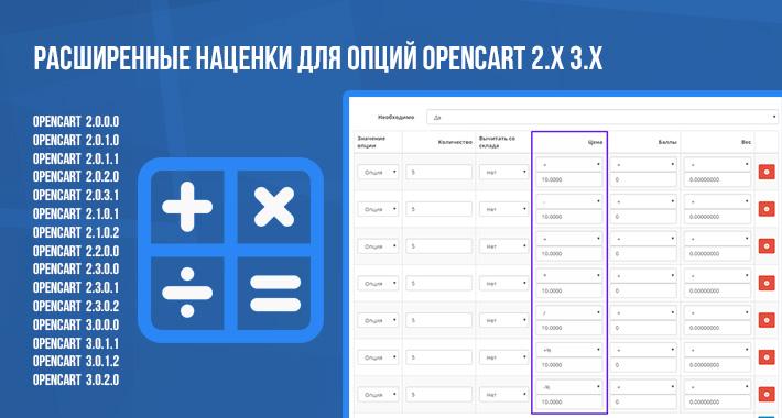 Расширенные наценки для опций Opencart 2.x 3.x
