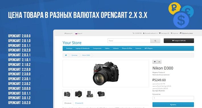 Цена товара в разных валютах Opencart 2.x 3.x