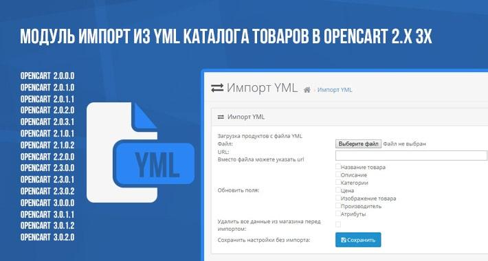 Модуль импорт из YML каталога товаров в Opencart 2.x 3x