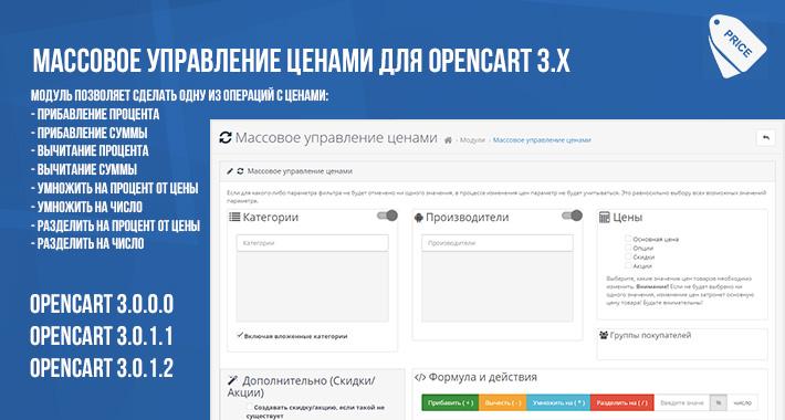 Массовое управление ценами для Opencart 3.x