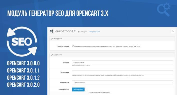 Модуль Генератор SEO для Opencart 3.x