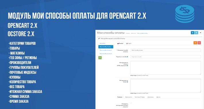 Модуль Мои способы оплаты для Opencart 2.x