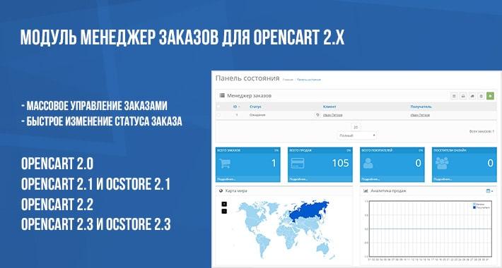 Модуль Менеджер заказов для Opencart 2.x