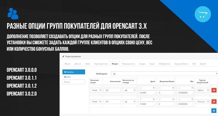 Разные опции групп покупателей для OpenCart 3.x