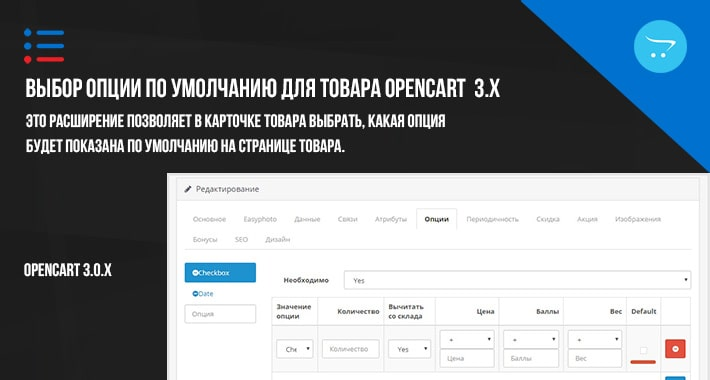 Выбор опции по умолчанию для товара OpenCart 3.x