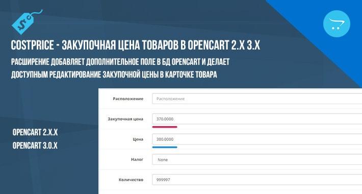 CostPrice - закупочная цена товаров в Opencart 2.x 3.x