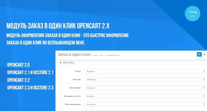 Модуль Заказ в один клик Opencart 2.x