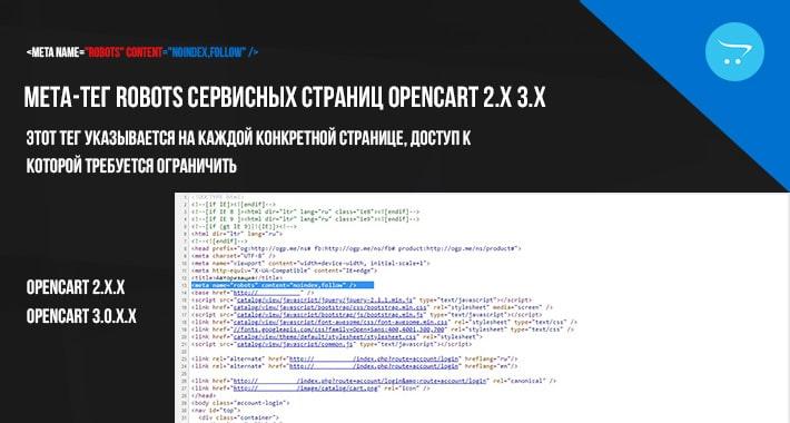 Мета-тег robots сервисных страниц Opencart 2.x 3.x
