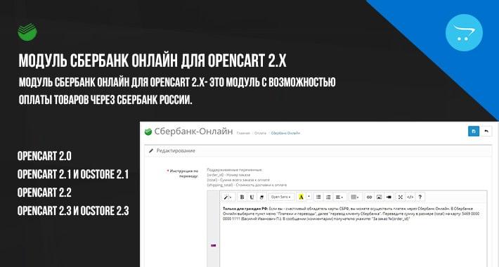Модуль Сбербанк Онлайн Opencart 2.x