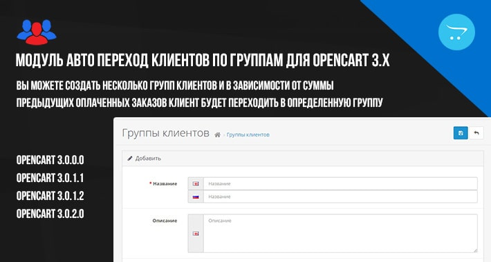 Модуль Авто переход клиентов по группам для Opencart 3.x