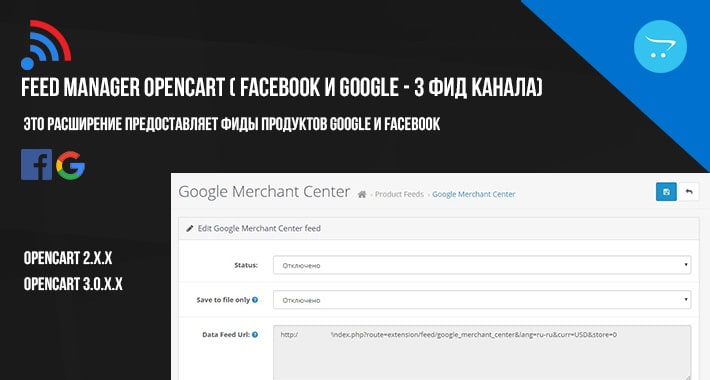 Feed Manager OpenCart ( Facebook и Google - 3 фид канала)