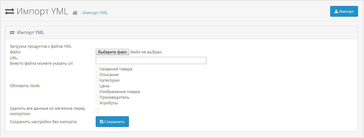 Модуль импорт из YML каталога товаров