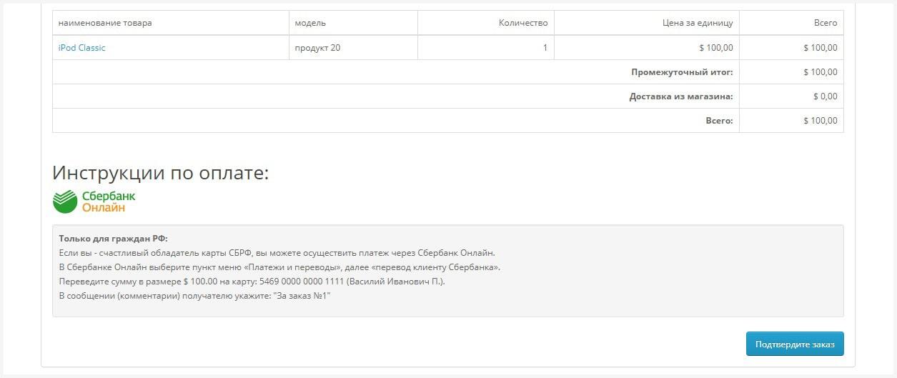 Модуль Сбербанк Онлайн для Opencart 2.x