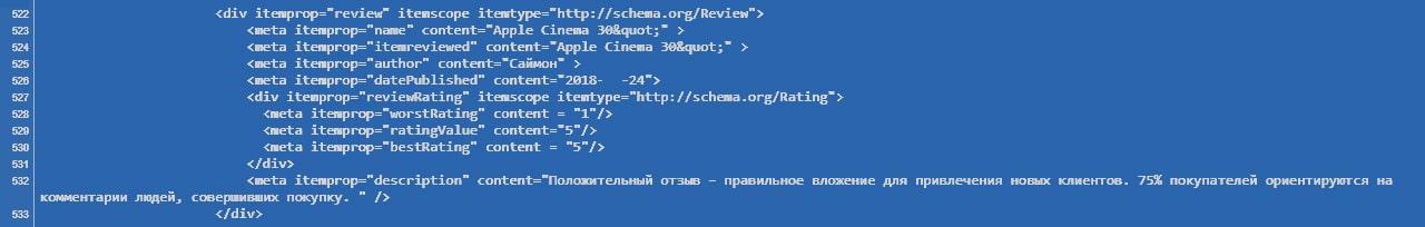 Отзывы без AJAX с микроразметкой schema