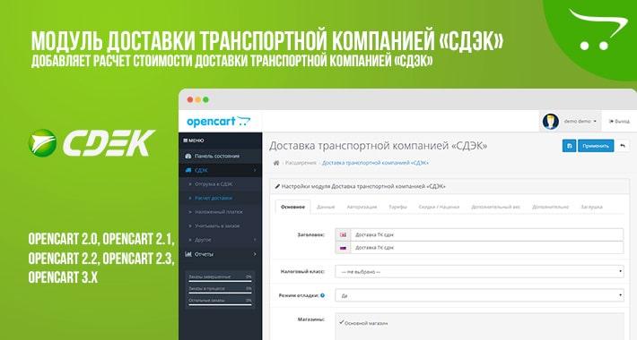 Модуль Доставки транспортной компанией «СДЭК» OpenCart