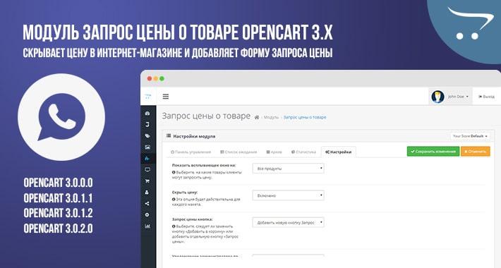 Модуль Запрос цены о товаре Opencart 3