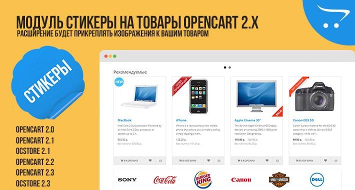 Модуль Стикеры на товары OpenCart 2.x