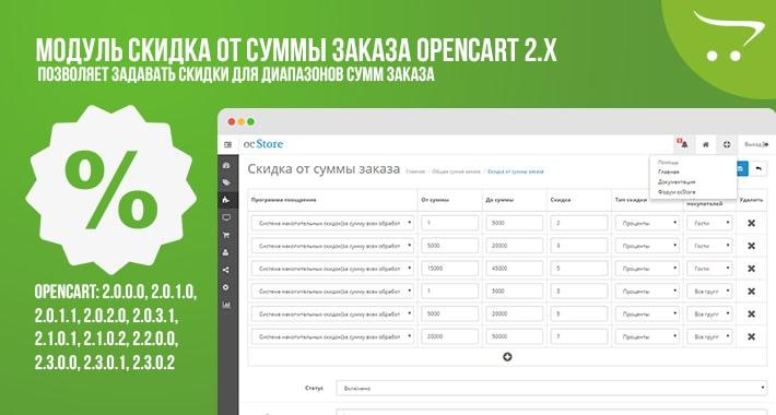 Модуль Скидка от суммы заказа Opencart 2.x