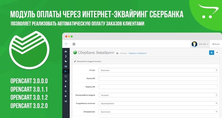 Модуль оплаты через Интернет-эквайринг Сбербанка Opencart 3.x