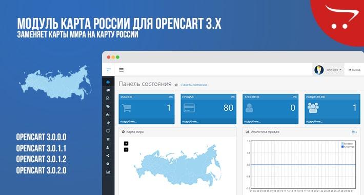 Модуль карта России для OpenCart 3