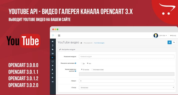 YouTube API - видео галерея канала Opencart 3.x