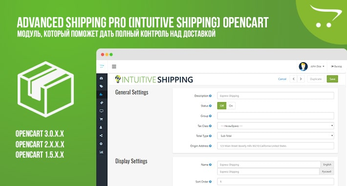 Advanced Shipping PRO (Intuitive Shipping) OpenCart