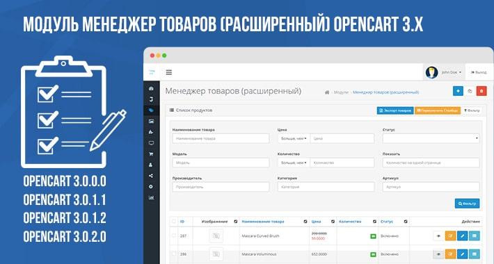 Модуль менеджер товаров (расширенный) Opencart 3.x