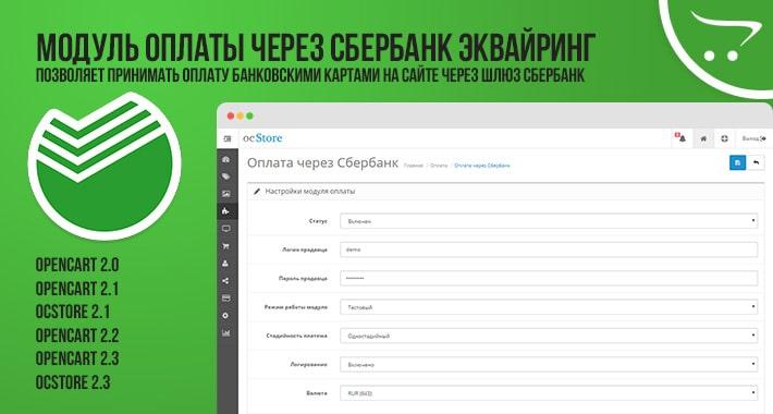 Модуль оплаты через Сбербанк Эквайринг OpenCart