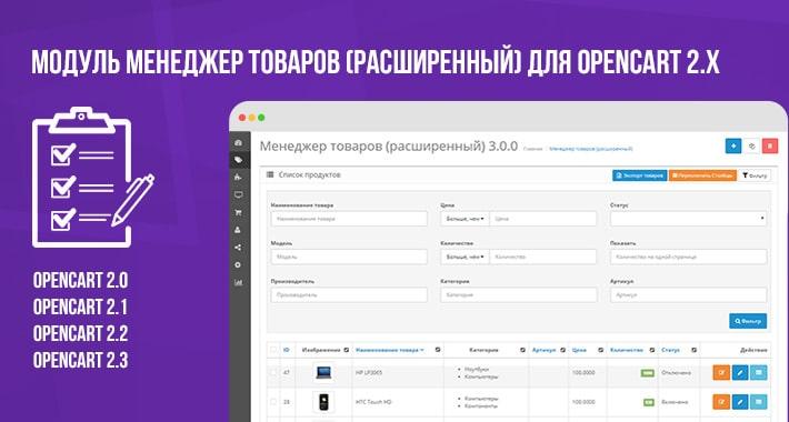 Модуль Менеджер товаров (расширенный) для Opencart 2.x