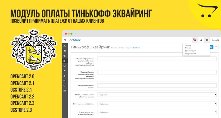 Модуль оплаты Тинькофф Эквайринг для OpenCart