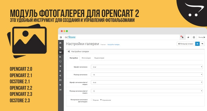 Модуль Фотогалерея для Opencart 2