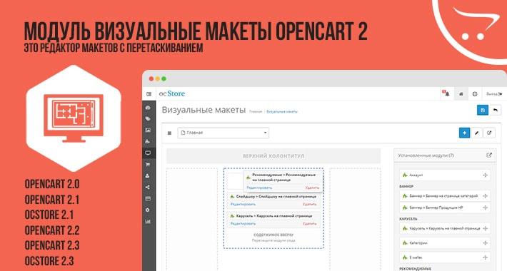 Модуль Визуальные Макеты OpenCart 2.x