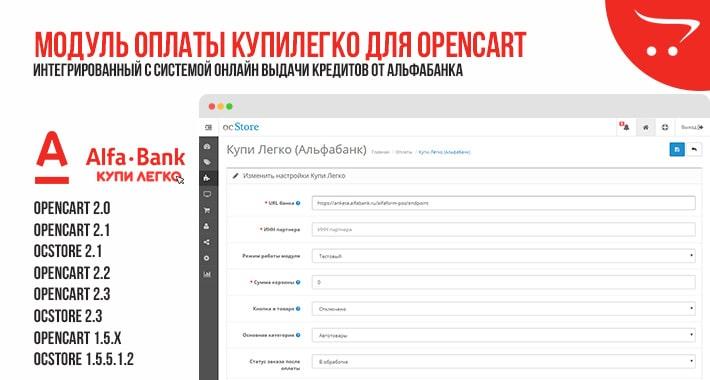 Модуль оплаты КупиЛегко для OpenCart