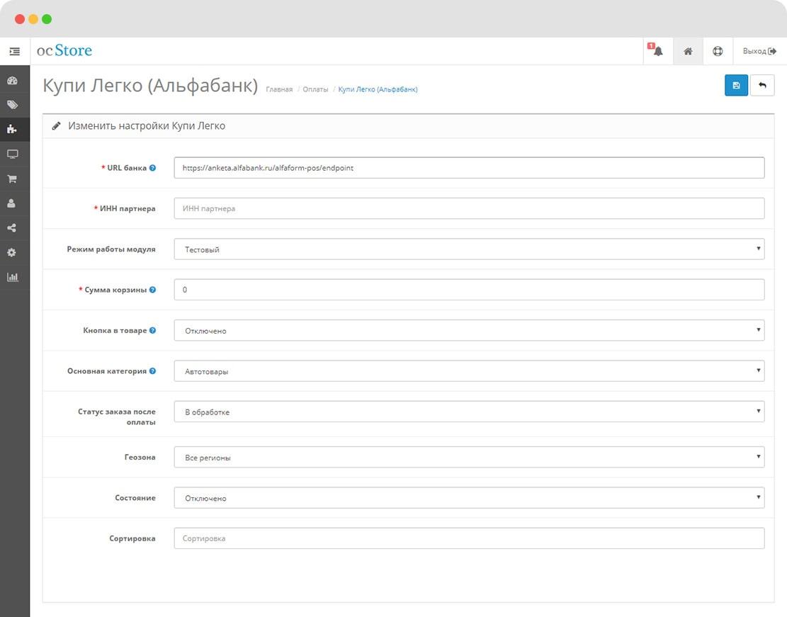 Модуль оплаты КупиЛегко OpenCart