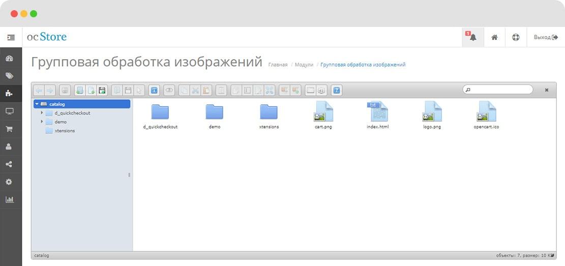 Модуль Групповая обработка изображений OpenCart