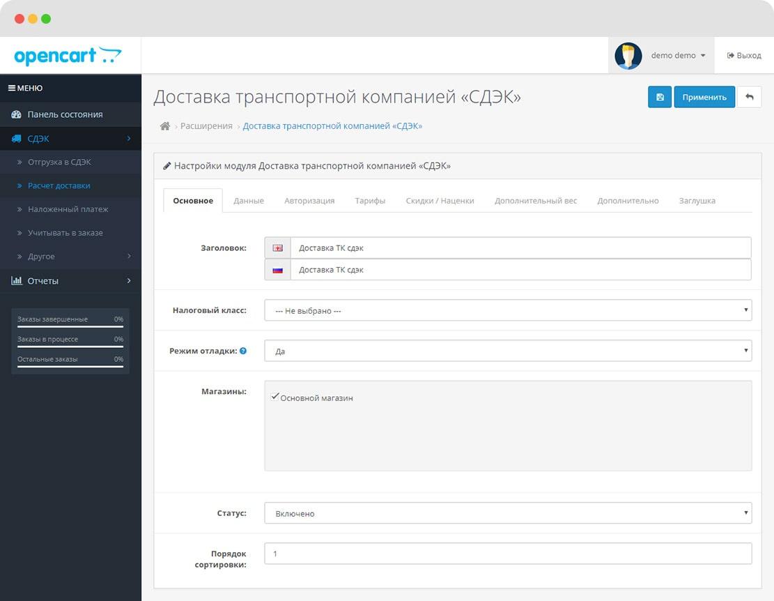 Модуль Доставки транспортной компанией «СДЭК»